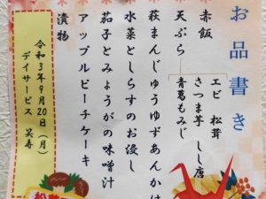 9月20日 敬老の日 特別食を召し上がって頂きました。